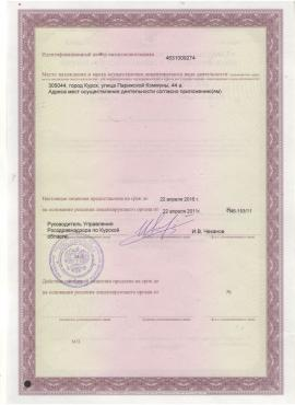 licence4